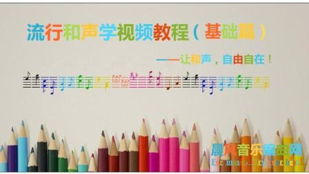 《流行和声学基础篇》第二集-唱名与音名的关系