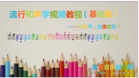《流行和声学基础篇》第六集-和弦功能标记法和混合标记法