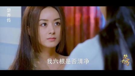 楚乔传: 宇文玥好不容易逮到星儿, 说什么也不肯轻易放手!