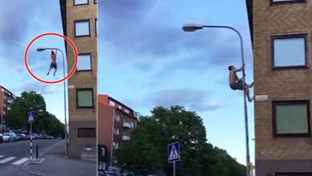 消防员街头健身徒手爬电杆 6米高路灯架上做引体向上