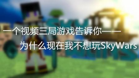 一个视频三局游戏告诉你为什么现在我不想玩SkyWars