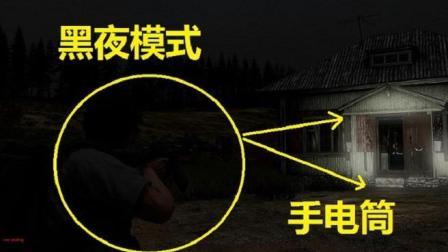 绝地求生: 黑夜模式公布, 杀人只靠手电筒, 这次真的成瞎子了!