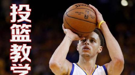 篮球教学 三个动作改正你的投篮, 化身神射手!