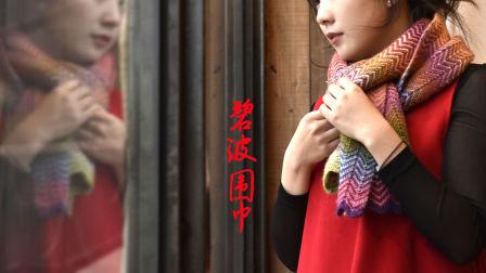 第197集碧波围巾编织教程棒针编织毛线围巾织围巾教程方法