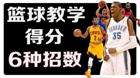 篮球教学 6种进攻必杀技, 转身跳投、顺步突破和交叉步过人等