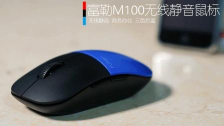 富勒M100无线静音鼠标评测