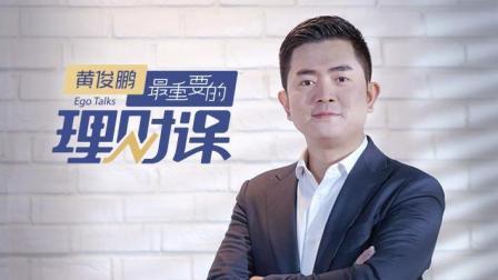 第1集: 如何成为更有钱的人-黄俊鹏·最重要的理财课