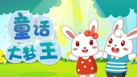 兔小贝儿歌  童话大梦王(含歌词)
