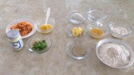 幼儿烘焙公开课视频教程 葱香肉松面包卷制作视频教程lv0 新手烘焙教程