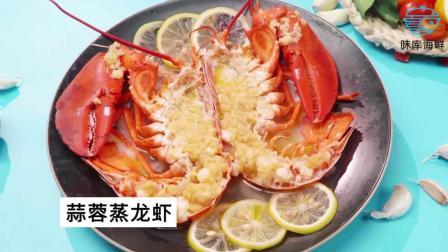 快手海鲜菜——蒜蓉蒸波士顿龙虾