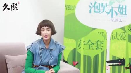 张歆艺《泡芙小姐》2月9日甜辣上映!