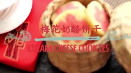 梅花奶油奶酪饼干, 好吃又好看