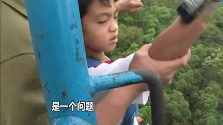 变形计: 让一个十岁的小孩去蹦极, 就为了提升收视率!