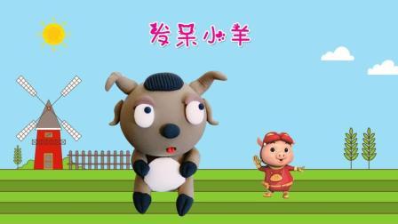 益起玩奇趣屋手工乐园 超轻粘土DIY萌萌哒的发呆小羊,趣味儿童亲子早教系列手工制作玩具教程