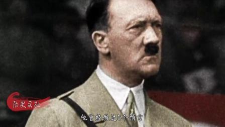 希特勒的五大预言, 前四个已经实现, 最后一个跟日本有关