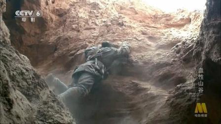 《血性山谷》士兵意外掉坑里,强大的素质和能力救了他