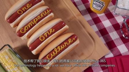 Kraft Heinz卡夫亨氏公司, 知名食品品牌强强联手, 通过Office 365获得创新性与团队合作