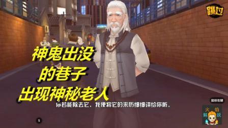 火焰解说 中国惊奇先生 第3期 神鬼出没的巷子 出现神秘老人