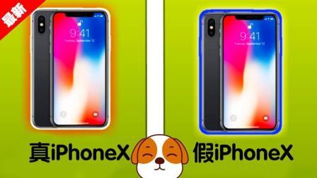 「果粉堂」iPhoneX真假开箱 你买的真的是苹果iPhoneX?