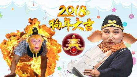 一风之音 2018:《西游记》师徒争上春晚  孙悟空钻火圈  八戒胸口碎大石