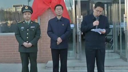 河北张家口下花园区举行军队退役人员服务管理中心揭牌仪式