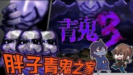 【巧克力】『青鬼3: AoOni 3』#4 - 大屋敷! 胖子青鬼之家!