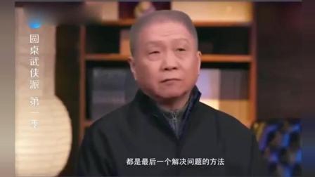 圆桌派: 中国北方人太狡猾和南方没法比! 马未都笑了
