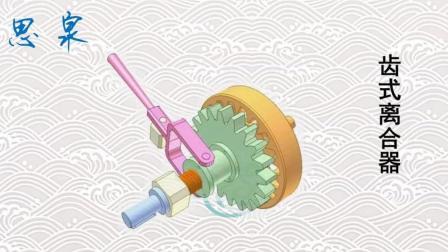 NO.50 机械原理动画-齿式离合器