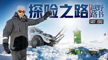 《越野路书》第七季02-登陆南极 踏上探险之路!-萝卜报告