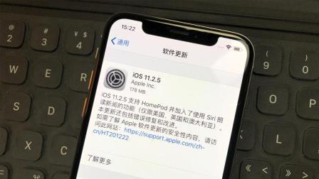 iOS 11.2.5 正式版发布! 还不能关闭降频