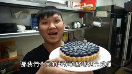 零失误的蓝莓乳酪塔做法教学, 无需烤箱, 和甜品店卖的一样好吃!