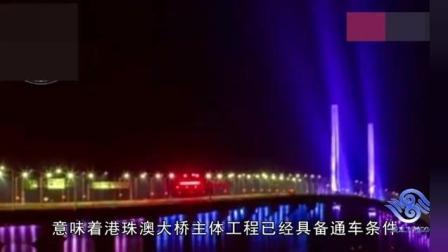 """外媒  中国火了 """"大国重器""""港珠澳大桥全线亮灯 都是黑科技"""