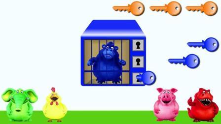益智启蒙色彩动画: 钥匙和笼子色彩匹配解救大象小鸡牛猪恐龙