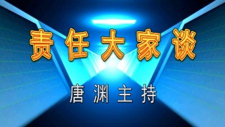 """责任大家谈(第4集)_泰州中学原校长蒋建华谈""""责任教育""""与唐渊""""责任文化""""的不解之缘"""