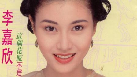 看看19岁李嘉欣做模特是什么样子? 惊艳惊到屏息
