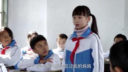 搭错车:只有爸爸的女孩被班上同学嘲笑,听到她念的作文却哭了!