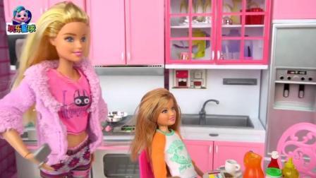 芭比娃娃早起做美味早餐送宝宝上学 芭比故事