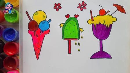 亲子早教简笔画: 画冰淇淋蛋筒填色