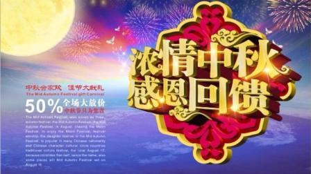 平面设计 CDR平面广告设计-中秋海报设计