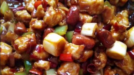 最常见川菜, 宫保鸡丁的正宗做法!