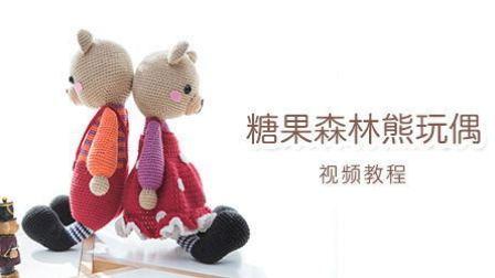 糖果森林熊第1集玩偶嘉特汇编织小屋怎样编织织法图解