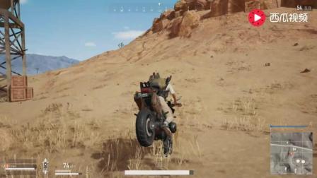 绝地求生: 千万别让飞车玩家捡到摩托车, 不然摩托车没炸停不不来