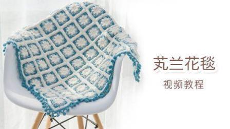 芄兰花毯嘉特汇编织小屋毛线最新织法
