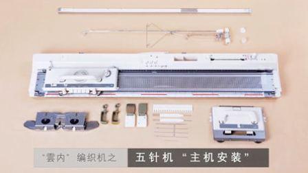 第1集主副机安装与穿线云内编织机编织方法教程