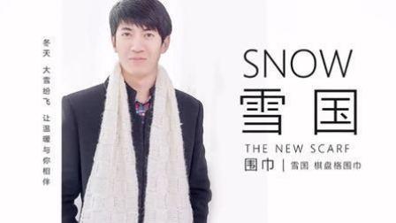 雪国棋盘格围巾冬季围巾嘉特汇编织小屋毛线的编织过程