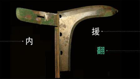 中国战国时期冷兵器之首,啄、劈、切相当出色的武器