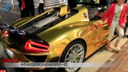 震撼! 世界上最贵的黄金跑车, 造价28亿人民币, 却无人敢开上路