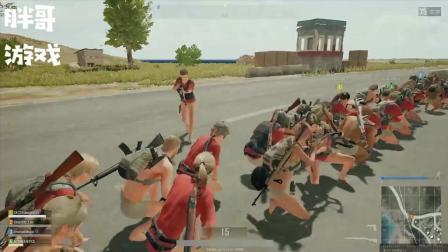 绝地求生 大意了, 红衣军排队拍全家福时居然敢偷袭红衣军 结局很悲惨