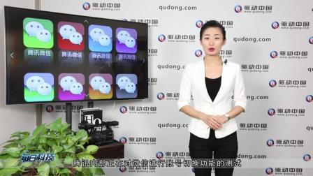 """每日科技 世界首对克隆猴在中国诞生 滴滴否认强迫司机""""二选一"""""""