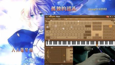 孤独的巡礼-EOP键盘钢琴免费五线谱双手简谱